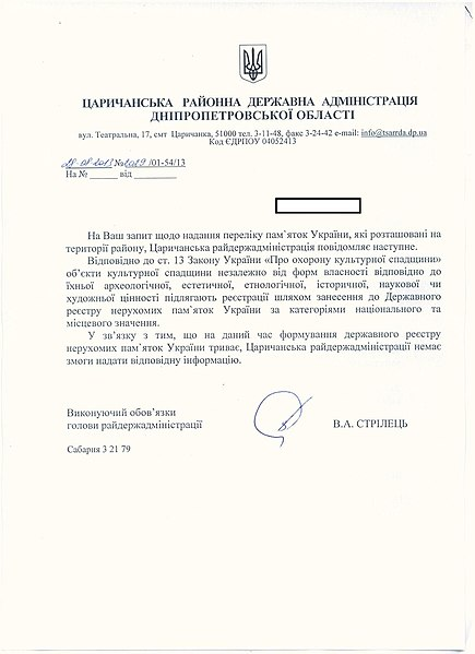 File:Відповідь на запит на публічну інформацію від 28.08.2013.jpg