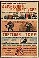 Відчит Уряду УСРР за рік 1924. Державний бюджет УСРР. Торговля УСРР.jpg