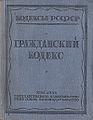 ГК РСФСР 1935.jpg