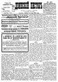Двинский листок №107 (1901).pdf