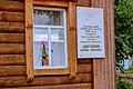 Дом, в котором Марина Цветаева прожила последние дни своей жизни.jpg