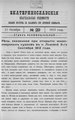 Екатеринославские епархиальные ведомости Отдел неофициальный N 29 (11 октября 1912 г).pdf