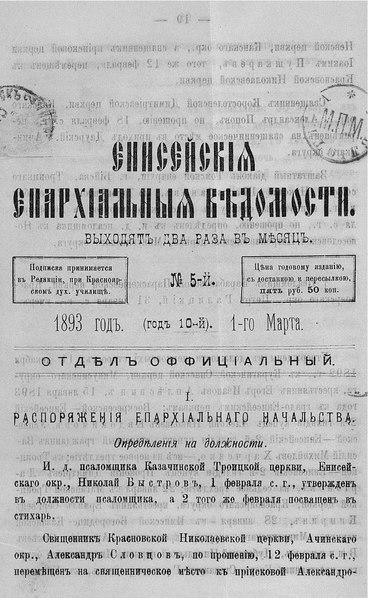 File:Енисейские епархиальные ведомости. 1893. №05.pdf