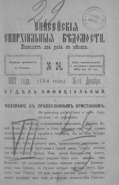 File:Енисейские епархиальные ведомости. 1902. №24.pdf