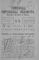 Енисейские епархиальные ведомости. 1902. №24.pdf