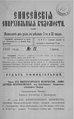 Енисейские епархиальные ведомости. 1910. №11.pdf