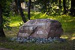 Камень (2012.07.01) - panoramio.jpg