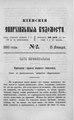Киевские епархиальные ведомости. 1892. №02. Часть неофиц.pdf
