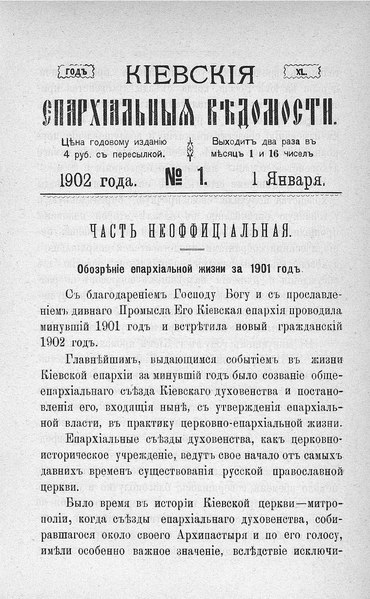File:Киевские епархиальные ведомости. 1902. №01. Часть неофиц.pdf