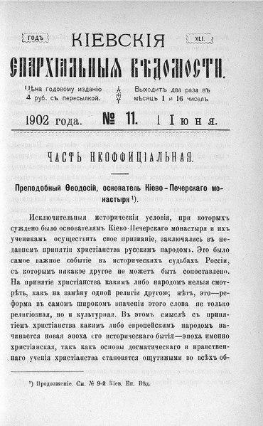 File:Киевские епархиальные ведомости. 1902. №11. Часть неофиц.pdf