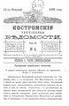 Костромские епархиальные ведомости. 1892. №04.pdf