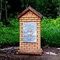 "Лесопарк ""Кузьминка"",мемориальная доска А.Е. Ф.А.Теплоуховым - panoramio.jpg"
