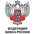 Логотип Федерации бокса России.jpg