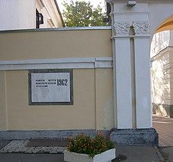 Мемориальная доска в память о Новочеркасской трагедии 1962.jpg