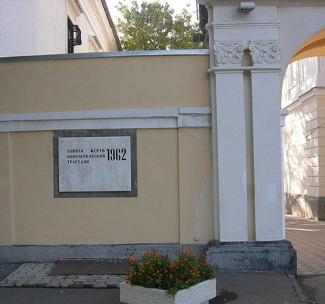 File:Мемориальная доска в память о Новочеркасской трагедии 1962.jpg