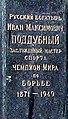 Могила Поддубного И.М. Табличка.jpg