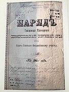 Наряд 1901 года.jpg