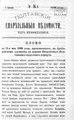 Полтавские епархиальные ведомости 1900 № 16 Отдел неофициальный. (1 июня 1900 г.).pdf