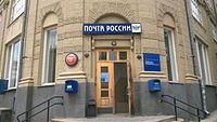 Почта России, Новосибирск 1.jpg