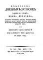 Продолжение дневных записок путешествия Ивана Лепехина 1814.pdf