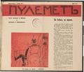 Пулемет. №-экспресс. (1905).pdf