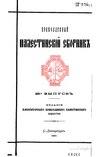 Решетилло Д.Ф. Болотные лихорадки в Палестине. (ППС, выпуск 25. 1891).pdf