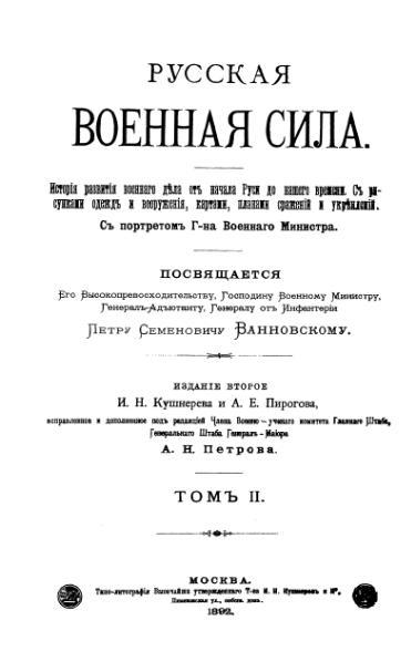 File:Русская военная сила - Томъ II.djvu