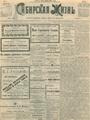 Сибирская жизнь. 1901. №061.pdf