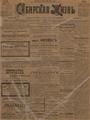 Сибирская жизнь. 1901. №110.pdf