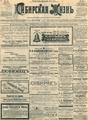 Сибирская жизнь. 1903. №110.pdf