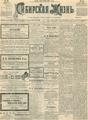 Сибирская жизнь. 1903. №123.pdf