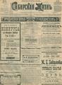 Сибирская жизнь. 1903. №173.pdf