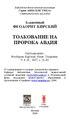 Творения блаженного Феодорита, епископа Кирского Часть 4 Толкование на пророка Авдия 1857.pdf