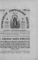 Черниговские епархиальные известия. 1892. №10.pdf