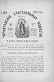Черниговские епархиальные известия. 1894. №11.pdf