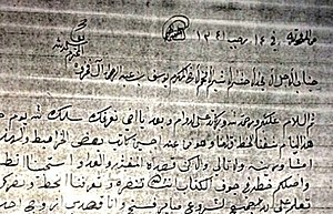 Yousif bin Abdulrahman Fakhro - A document sent in the year 1920 A.D. to Yusuf bin Abdul-Rahman Al-Hassan Al Fakhro.