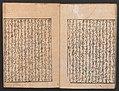 ぶんしやう物語-The Tale of Bunshō (Bunshō monogatari) MET JIB122 1 004.jpg