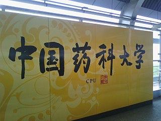 China Pharmaceutical University station Nanjing Metro station