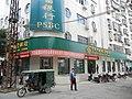 华兴邮政总局 - panoramio.jpg