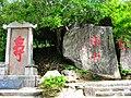 寿比南山 - panoramio.jpg