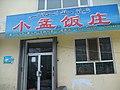 文化路八道巷很有名的 小孟饭馆 味道不错 余华峰 - panoramio.jpg