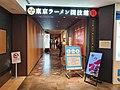 東京ラーメン国技館 舞.jpg