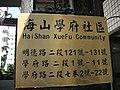 海山捷運站附近大樓(海山學府社區) - panoramio.jpg