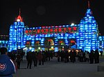 第十一届哈尔滨冰雪大世界、The Eleventh Harbin Ice Snow World、IMG 0027.JPG