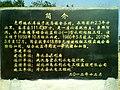 虎形地水库碑文 - panoramio.jpg
