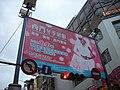 西門町聖誕節街頭夜景2008-12-22 - panoramio - Tianmu peter (14).jpg