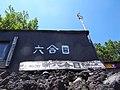 長田山荘 - panoramio.jpg