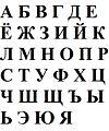 00Russian Alphabet 3.jpg