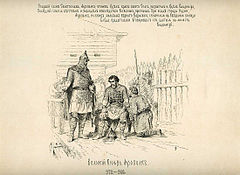 06 History of the Russian state in the image of its sovereign rulers.jpg