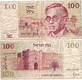 100 old Shekel bill.jpg